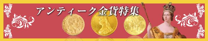 近代列強の偉大な遺産 世界を制した偉大な大帝国のアンティーク金貨