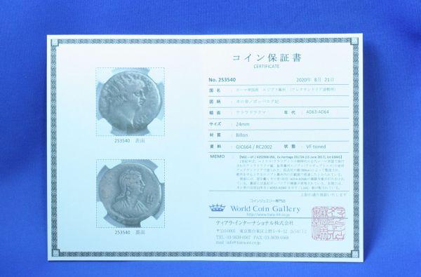 Certificate253540.jpg